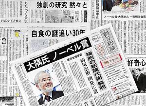 大隅良典栄誉教授のノーベル医学生理学賞受賞決定を伝える新聞各紙