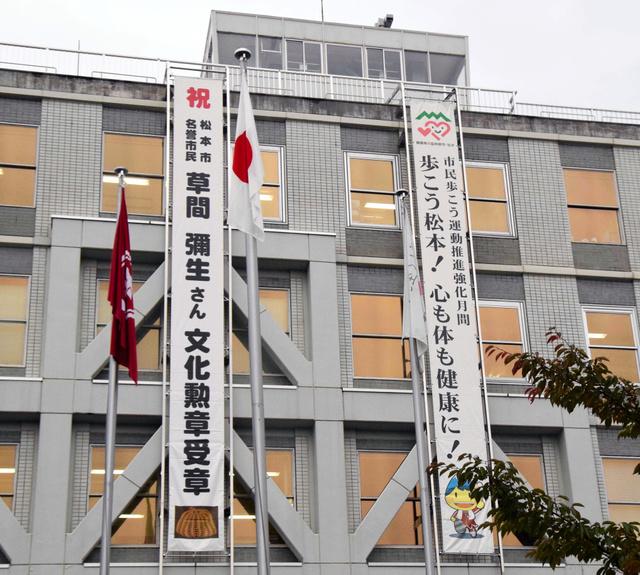 松本市役所の本庁舎には、草間彌生さんの文化勲章受章を祝う懸垂幕が掲出された=同市