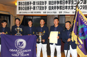 男子は大院大が連覇、女子は東北福祉大 ゴルフ信夫杯
