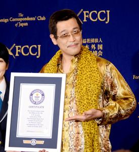 ビルボードにチャートインした最も短い楽曲としてギネス世界記録に認定されたピコ太郎=東京都千代田区の日本外国特派員協会