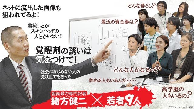 組織暴力専門記者・緒方健二×若者9人<グラフィック・岩見梨絵>