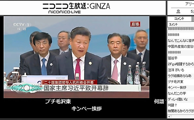 G20での習近平氏の演説には、「プチ毛沢東」「888(拍手)」といったコメントが次々と