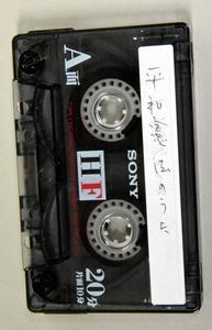 中本義弘さんが保管していたカセットテープ