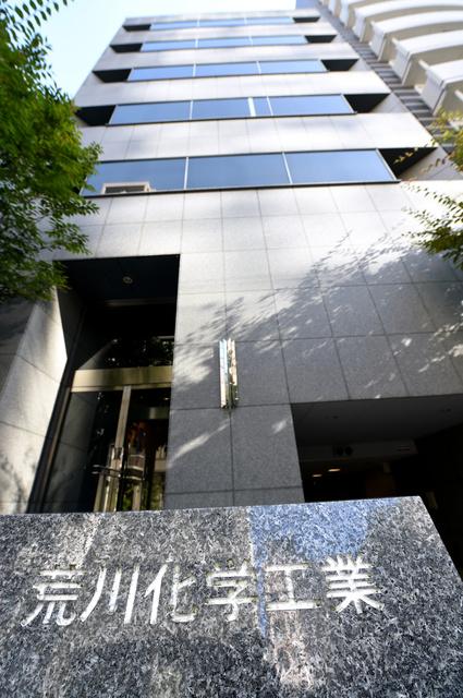 荒川化学工業の本社ビル=大阪市中央区