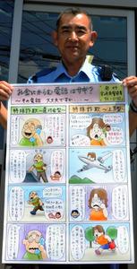 四コマ漫画を手に持つ横山さん。還付金型や上京型など、詐欺の手口と対策を宮崎弁で分かりやすく紹介している=宮崎市の月見ケ丘駐在所