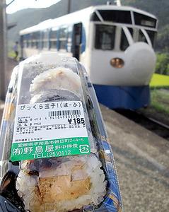 びっくら玉子!@JR宇和島駅