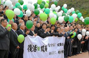 式典の後、参加者は「復活双高」と記された横断幕を前に風船を飛ばした=いわき市