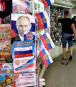 ロシアに併合されたウクライナ・クリミア半島のシンフェロポリで、併合記念グッズを並べる土産物店=2014年5月