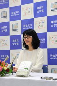 泉鏡花文学賞を受賞し、会見する川上弘美さん=金沢市大和町
