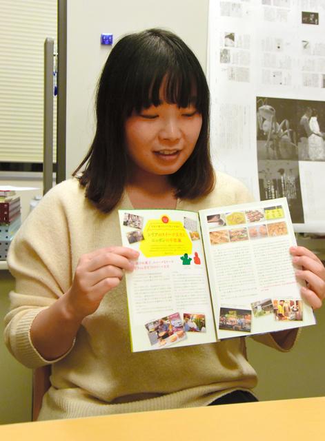 発行したフリーペーパーを手に取る平田未季さん=秋田市手形学園町