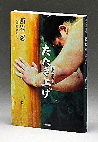 相撲ライターのオススメ本は?