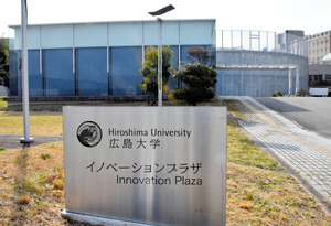 理研の新拠点が入居する広島大イノベーションプラザ=東広島市鏡山