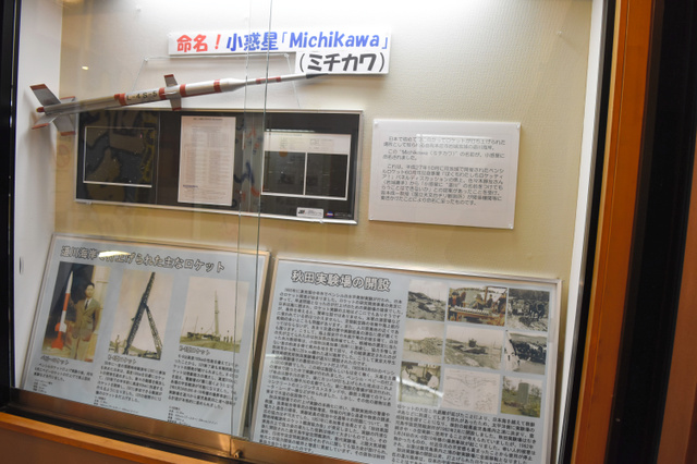 道の駅岩城に展示された認定パネル(左上)と説明資料=由利本荘市岩城内道川