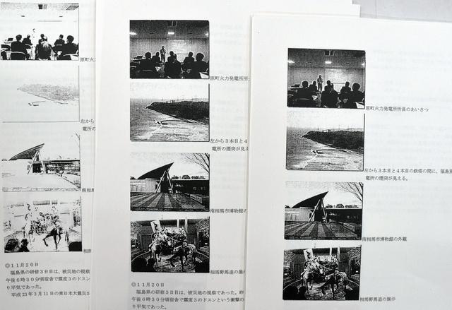 」報告書で政活費 松江市議会 ...