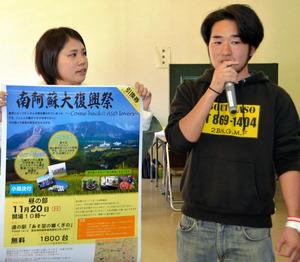 村の人たちに復興祭への参加を呼びかける原田健汰さん(右)=南阿蘇村役場