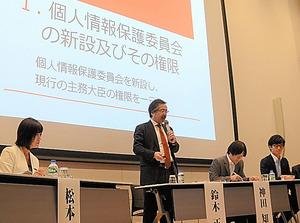 個人情報やプライバシーをめぐって議論が交わされたシンポジウム=東京都千代田区