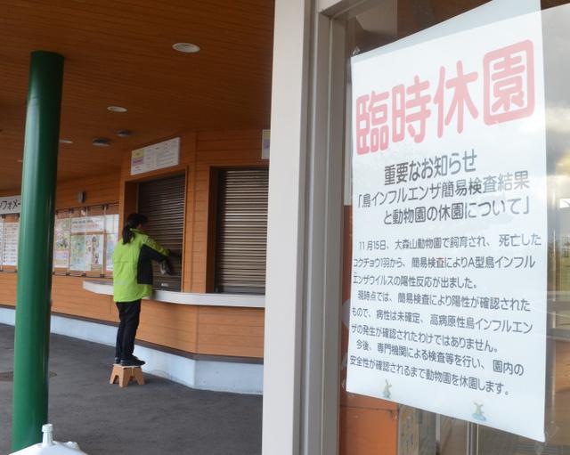 16日から臨時休園になった大森山動物園=秋田市浜田
