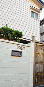 夫婦が長年暮らしてきた家。玄関には立ち入りを規制するテープが張られていた=東京都板橋区