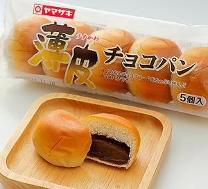 「山崎製パン」の薄皮チョコパン