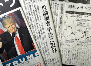 米大統領選のドナルド・トランプ氏当選と、当選者を事前に予想できなかった世論調査について報じる記事