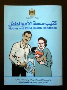 パレスチナの母子手帳。日本の支援で導入された