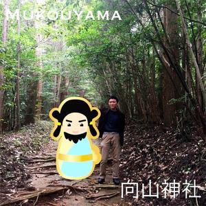 向山神社にまつられている「スサノオノミコト」と肩を組む伊藤陽生さん。神社から50メートル以内に入ると画面に神さまが現れ、一緒に写真撮影ができる=宮崎県高千穂町