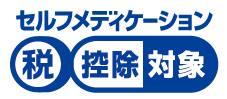 ■セルフメディケーション税制(医療費控除の特例)の対象品を示すマーク(日本一般用医薬品連合会提供)