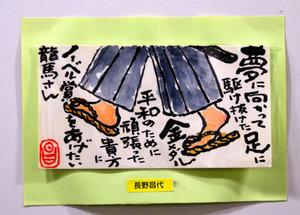長野昌代さん(鹿児島市)の入選作