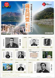 発売されている薩長同盟の記念切手=鹿児島市役所提供