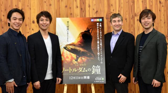 演出のスコット・シュワルツ(右から2人目)とカジモド役の3人(左から田中彰孝、海宝直人、飯田達郎)