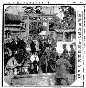 明治神宮の初詣風景。1927(昭和2)年1月3日付の東京朝日新聞紙面から