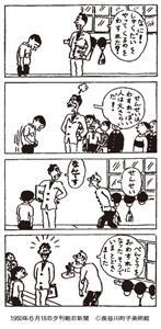 1950年6月18日夕刊朝日新聞 (C)長谷川町子美術館