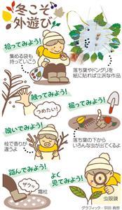 冬こそ外遊び<グラフィック・宗田真悠>