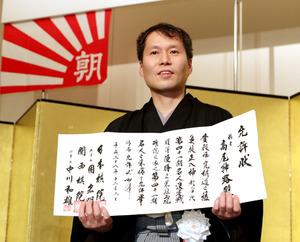 高尾紳路新名人が東京で就位式 「これまで以上に精進」