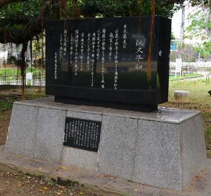那覇市内に立つ憲法9条の碑=那覇市の与儀公園