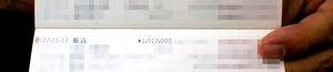 男性が手にする通帳には、知らない間に、中国人とみられる名前の口座に191万2千円が移されていることが記されていた=都内