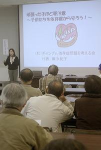 講演する、考える会の田中紀子代表=安中市役所