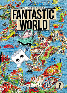 『FANTASTIC WORLD』(1)