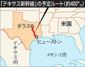 「テキサス新幹線」の予定ルート(約400キロ)