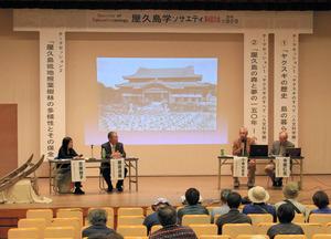 屋久杉と島民の暮らしなどをテーマに開かれた「屋久島学ソサエティ」の大会=屋久島町