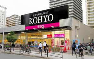 今年9月末にマックスバリュを改装してオープンしたKOHYO難波湊町店。イオンのピンクのロゴを目立たせている=大阪市