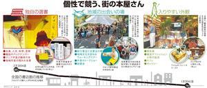 個性で競う、街の本屋さん<グラフィック・永井芳>