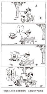 1962年10月9日朝日新聞朝刊 (C)長谷川町子美術館