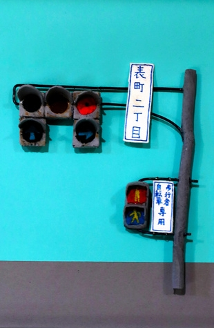 悠仁さま、今年も信号機の模型を出品 皇族方の作品展