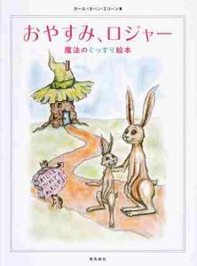 「10分で眠る絵本」、新幹線で貸し出し 朗読CDも
