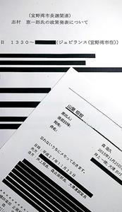 沖縄防衛局の職員が回していたメールや文書