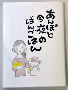 絵本「あんぽと今夜のばんごはん」