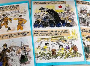 早野朝子さんが「女たちの太平洋戦争」に寄せた絵本のような手記。現在の北朝鮮での体験を描いた=大阪市中央区のドーンセンター