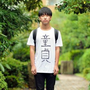 東大生・ライターの高野りょーすけさん。ハロウィーンでは「童貞」と書かれたTシャツを着て、渋谷の街を席巻した=瀬戸口翼撮影