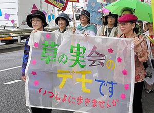 草の実会の最後の「15日デモ」。自衛隊のイラク撤退や憲法改正反対を訴えた=2004年5月15日、東京都渋谷区